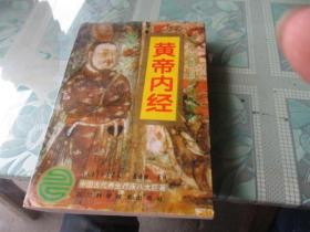 黄帝内经(白话全译)