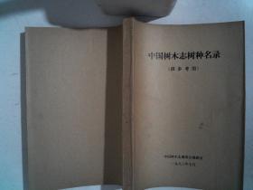 中国树木志树种名录(供参考用)*