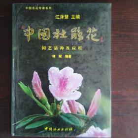 中国杜鹃花:园艺品种及应用