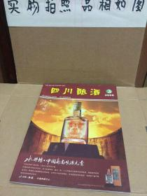 四川酿酒(2008年第3期)