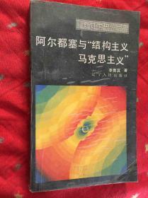 """面向世界丛书:阿尔都塞与""""结构主义马克思主义"""""""