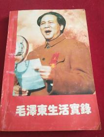 毛泽东生活实录(1946--1976)