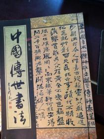 中国传世书法(线装  卷五)