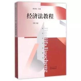 二手正版 经济法教程 第3 三版 顾功耘 北京大学 9787208115774