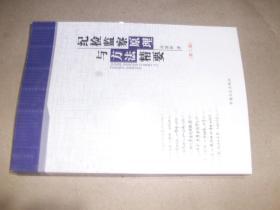 纪检监察原理与方法精要(第2版)