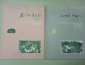 苏州知青文化:2016年第1.3期(2本)