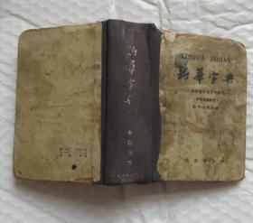 新华字典-带图带附录-布书脊  精装版 商务印书馆