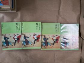 绝版郑证因著武侠小说名著晚清民国小说研究丛书之《鹰爪王》(全四册)
