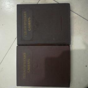地质词典(俄文版上下册)