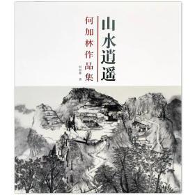 《山水逍遥——何加林作品集》何加林 著  中国美术学院 正版全新