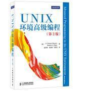 UNIX环境高级编程(第3版)
