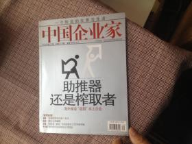 中国企业家2005年第20期