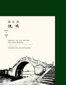 新书--百年从周:陈从周说桥(精装)