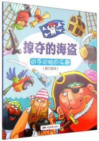 HH--动手动脑的乐趣:掠夺的海盗