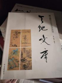 天地文章——饶宗颐教授肇庆书画展