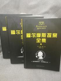 福尔摩斯探案全集:(套装共3册) 权威完整修订全译本,教育部语文