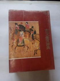 古文鉴赏辞典(1987年一版一印)
