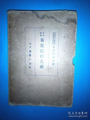 菊花栽培大成【菊花专题7】1933年(昭和八年)日本原版 带盒套  品相很好 有彩页