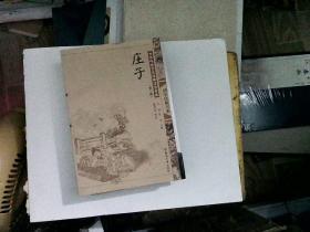 中华传统文化经典注音全本 尚书.礼记.庄子(3本合售)