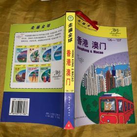 香港·澳门