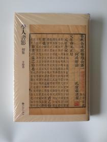 学人书影初集(钤印、精装本)