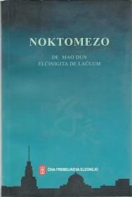 子夜(世界语版)Noktomezo