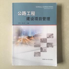 公路工程建设项目管理