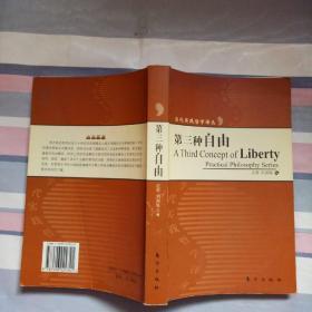 第三种自由