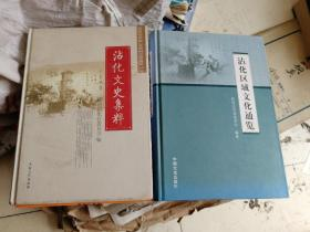 沾化区域文化通览、沾化文史集粹两册合售