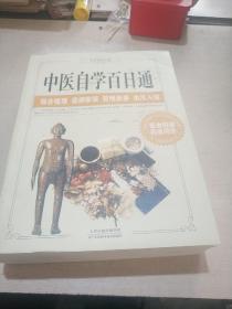 中医自学百日通(一版一印)