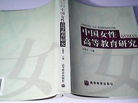 中国女性高等教育研究