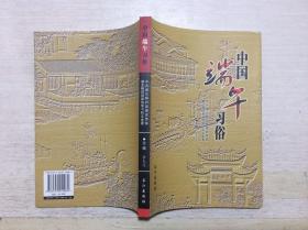 中国端午习俗