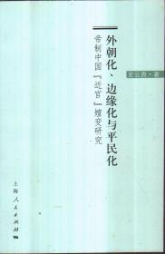 """外朝化、边缘化与平民化:帝制中国""""近官""""嬗变研究"""
