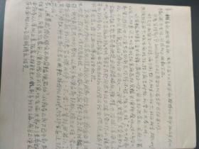 1957年1月重庆市文工团(重庆市话剧团前身)会议记录,朱丹西林开甲主持主要是给团长李庆升冯旭提意见