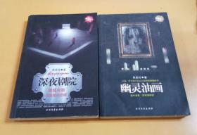 新惊魂六计典藏版系列丛书:幽灵油画/深夜剧院(2本合售)