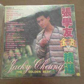张学友金曲精选(1993-1995)精选 珍藏版白色胶片