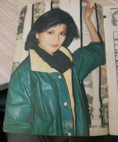 时代影视  1988年第2期   内含翁美玲的照片