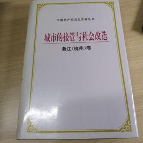 城市的接管与社会改造.浙江(杭州)卷