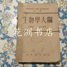 生物学大纲(民国37年再版)