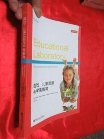 游戏、儿童发展与早期教育        【16开】