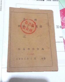 56年都昌县农村缺粮户供应证