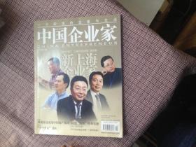 中国企业家2006年第19期