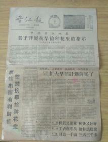 晋江报1960年3月17