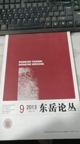 东岳论丛2013年第9期总第231期