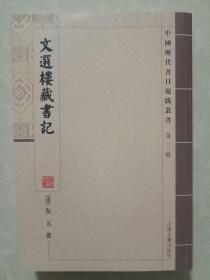 文选楼藏书记:中国历代书目题跋丛书·第三辑