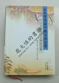 日本学者论中国古典文学:村山吉广教授古稀纪念集