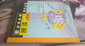 新英语教程第三版阅读2学生必备  刘平梅 等 清华大学出版社