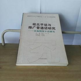 桂北平话与推广普通话研究——永福塘堡平话研究