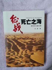 征战死亡之海:塔里木石油会战作者签赠