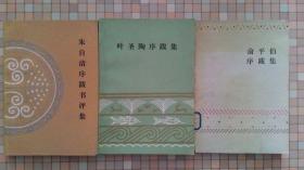 朱自清序跋书评集、 叶圣陶序跋集、 俞平伯序跋集(1版1印三本合售 )